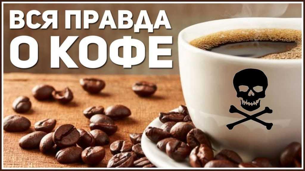 Пить кофе вредно для здоровья