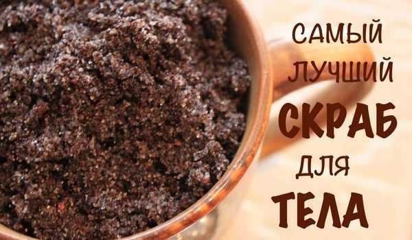 Кофейный скраб в борьбе с целлюлитом