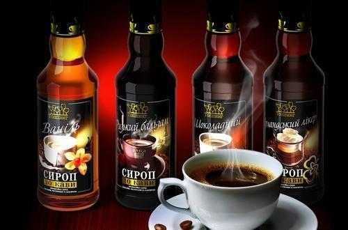 сиропы для кофе