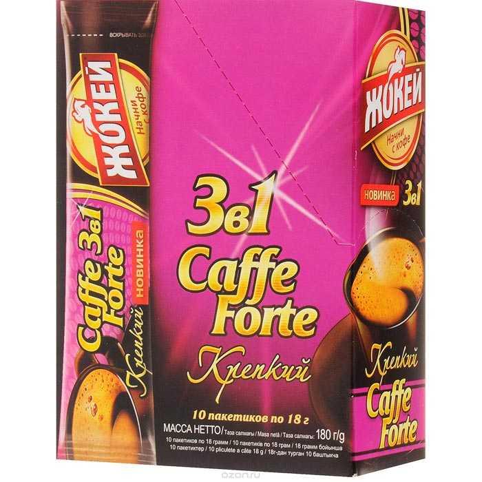 Caffe Forte