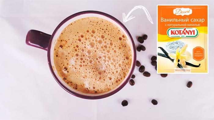 кофе с ванильным сахаром